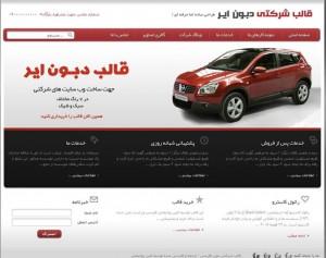 قالب شرکتی دبن فارسی