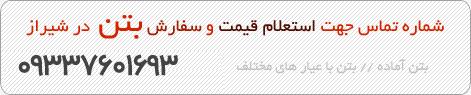 http://landadesign.ir/wp-content/uploads/2015/05/shirazbank_beton.png