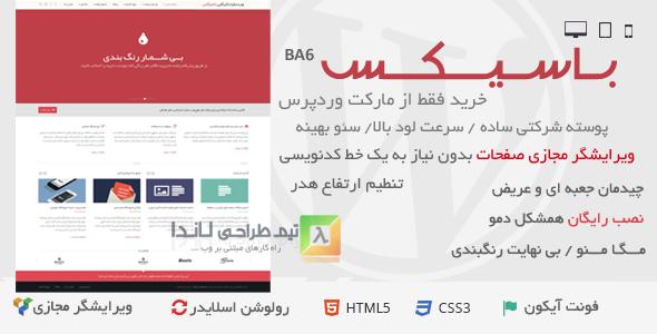 basix-design