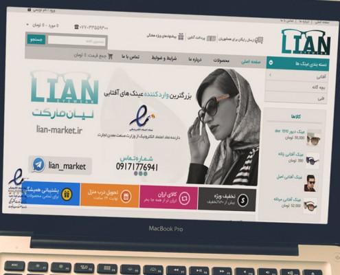 طراحی فروشگاه آنلاین عینک ارزان
