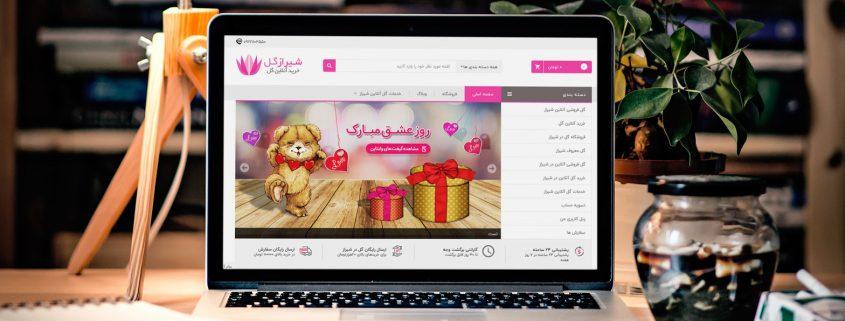 طراحی سایت فروشگاهی در شیراز - فروشگاه اینترنتی در شیراز